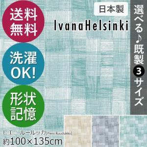 洗濯OK 厚地カーテン 既製 約幅100×丈135cm ピエニ ルールッカ (Pieni Ruudukko) (S) 北欧 IvanaHelsinki 国産 ドレープカーテン 洗える 形状記憶|youai