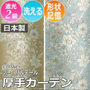 洗える 遮光カーテン フラワー柄 ディズニー ドレープカーテン POOH プーさん パルテール (S) 既製サイズ 約幅100×丈135cm