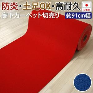 レッドカーペット パンチカーペット 防炎 洗える 廊下カーペット パッセージウェイ 約91cm幅 1m単位で切り売り (Y) 滑り止め 日本製 ヒートショック対策 新生活|youai