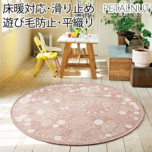 ゴブラン織 ラグ 北欧 カーペット ホットカーペット対応 約150×150cm 円形 ペタルナット (S) 床暖房OK 花柄 フラワー ピンク ナチュラル|youai