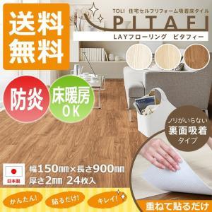 かんたんDIY 吸着床タイル ピタフィー(R) 約150×900mm 24枚セット ビニル床タイル リフォーム 接着剤不要 賃貸 貼ってはがせる 防炎 床暖房対応品 日本製|youai