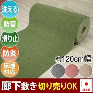 廊下 カーペット パンチカーペット 幅約120cm 1m単位で切り売り ピタフィットパンチ (Y) 防炎 洗える 滑り止め 床暖対応 日本製|youai