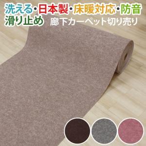 パンチカーペット 幅約91cm 1m単位で切り売り ピタフィットパンチ (Y) 防炎 洗える 滑り止め 床暖対応 日本製|youai
