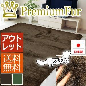 ラグ カーペット 約130×190cm プレミアムファー (Y) 日本製 半額以下|youai