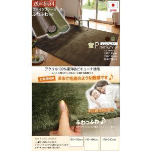 ラグ カーペット 約130×190cm プレミアムファー (Y) 日本製 半額以下|youai|02