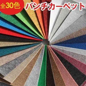 パンチカーペット ベターボーイ1 切売り 91cm幅 (999円/m) カーペット ラグマット 日本製