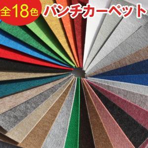 パンチカーペット 約150cm幅×30m ベターボーイ2 日本製 (N)|youai