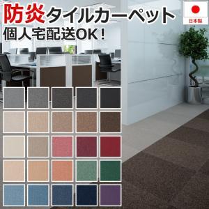 激安タイルカーペット 防炎・制電加工付き (業務用) 約50×50cm 20枚入り 激安 じゅうたん 絨毯 カーペット ラグ リビング 事務所 PX-3000 (S) 半額以下|youai