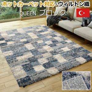 床暖房対応 北欧 モロッカン シンプル ブルー チェック ウィルトン ラグ カーペット 高密度 ヒートセット加工 約200×250cm QUEEN(クィーン) ブロック (H)|youai