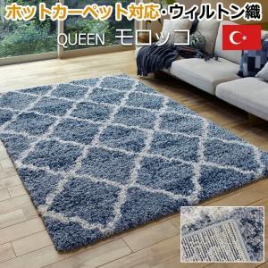 床暖房対応 北欧 モロッカン シンプル ブルー ウィルトン ラグ カーペット 高密度 ヒートセット加工 約200×250cm QUEEN(クィーン) モロッコ (H) 半額以下|youai