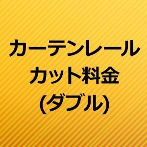 カーテンレールカット (ダブル) サイズ加工 273cm未満 引っ越し 新生活|youai