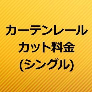 カーテンレールカット(シングル)525円|youai