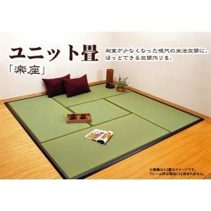 置き畳 ユニット畳 本格タイプ 糸引織り 木製ボード使用 ウレタン 畳表 約88×88cm 4枚セット 楽座(I) 引っ越し 新生活 youai