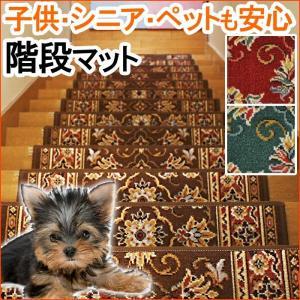 階段マット 13枚セット 滑り止めマット ベルギー製マット 階段シート 約22cm×67cm 13枚...