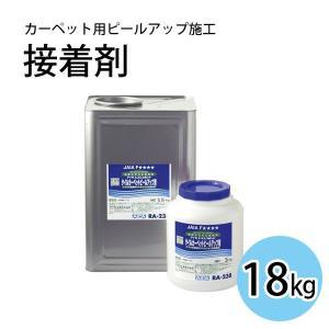 リリカラレイ フロア専用接着剤 カーペット用 ピールアップ施工 接着剤 18kg入り 91149 (...
