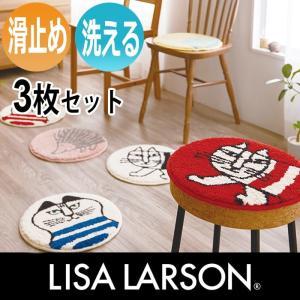 おしゃれな 洗える かわいい 座布団 日本製 滑り止め付 マット 丸型 LISA LARSON リサラーソン チェアパッド 約35cm円形 3枚セット (Y) youai