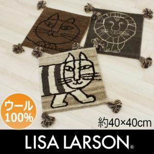 リサラーソンのおしゃれなマット ウール100%  インド製 マット  mat  gyabe LISA LARSON 約40×40cm リサラーソン ギャベマット  (Y)|youai