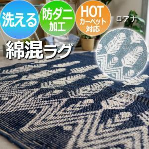 ラグ 防ダニ 丸洗いOK ロアナ (SUL) 約185×185cm (グリーン/ネイビー) おしゃれな北欧デザイン 日本製|youai