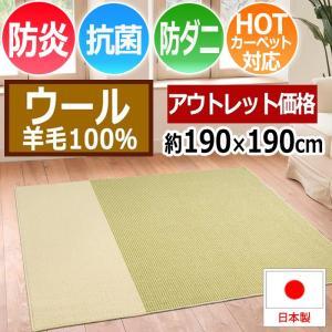 ラグ ラグマット カーペット 約190×190cm ウールラグ アウトレット 防炎ラグ 絨毯 日本製 サージュ (Y)|youai