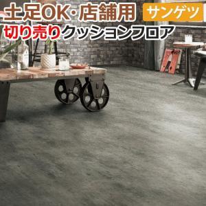 土足もOK サンゲツクッションフロア コンクリート 約200cm幅 (1mあたり) 切売り CM4243 (R) リノベーションシート リメイクシート 半額以下|youai