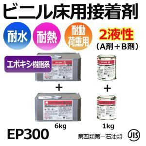 接着剤 ビニル床用 屋外用クッションフロアにも使える 二液性 エポキシ樹脂系 強力 耐水性 耐荷重性 耐湿工法 サンゲツ BB-575 1kg×2缶 ベンリダイン EP300 (R)|youai