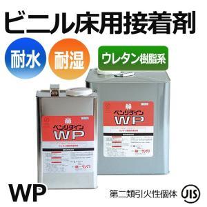 ビニル床用 接着剤 屋外用クッションフロアOK 耐湿工法用 1液性 ウレタン樹脂系 耐水型 サンゲツ BB-433 16kg缶 ベンリダイン WP (Nm)|youai