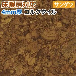 コルクタイル 床暖房に対応(アクリルUV仕上げ) KR-1268 (Nm) 約30×30cm (1枚当たり) サンゲツ|youai