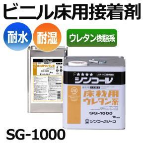 ビニル床用 接着剤 屋外用クッションフロアOK 耐湿工法用 1液性 ウレタン樹脂系 耐水型 シンコール TL20160 16kg缶 SG-1000 (Sin)|youai
