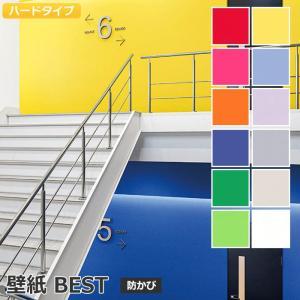 壁紙クロス BB9300〜BB9329 幅92cm(1mあたり) シンコールBEST|youai