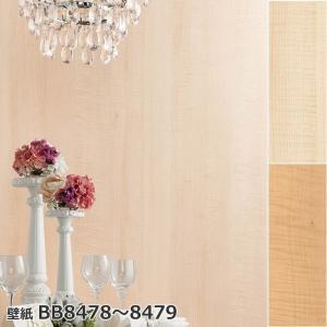 壁紙クロス BB9480〜BB9481 幅93cm(1mあたり) シンコールBEST|youai