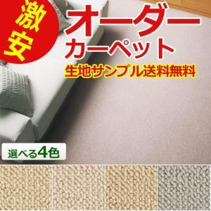 ラグ 絨毯 オーダーカーペット シンコール リフレ 約50×350cm 防ダニ 抗菌 防臭 ホルムアルデヒド対応 日本製 家庭用|youai