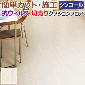 クッションフロア 切売り (Sin) 182cm幅(1mあたり) アッシュライン|youai