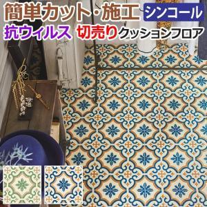 クッションフロア フロアマット 切売り(Sin) 182cm幅(1mあたり) モロッコタイル|youai