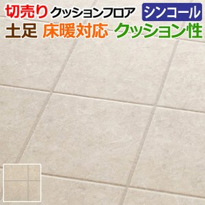 土足用 クッションフロア 切売り 床暖OK Sタイプスレート S7526 (Sin) 約182cm幅 (1mあたり) (厚さ約2.3mm) 石目 撥水 抗菌 防カビ 引っ越し 新生活|youai