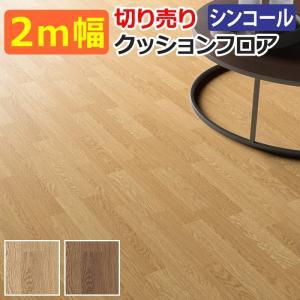 クッションフロア 切売り (Sin) 200cm幅 オーク2|youai