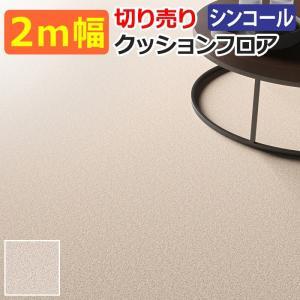 クッションフロア 切売り (Sin) 200cm幅 プレーン|youai