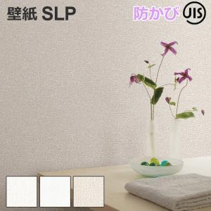 壁紙クロス 1m単位で切り売り SLP-1 シンコール|youai