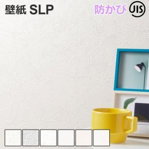 壁紙クロス 1m単位で切り売り SLP-2 シンコール|youai