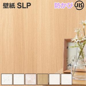 壁紙クロス 1m単位で切り売り SLP-3 シンコール|youai