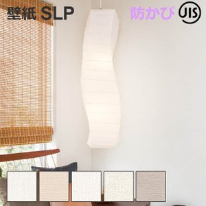 壁紙クロス 1m単位で切り売り SLP4 シンコール|youai