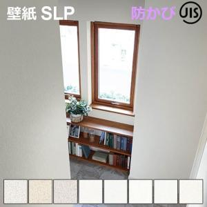 壁紙クロス シンコール 1m単位で切り売り SLP6 引っ越し 新生活|youai