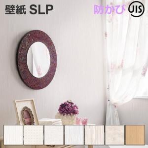 壁紙クロス 1m単位で切り売り SLP9 シンコール|youai
