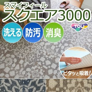 東リ タイルカーペット (R) スマイフィールスクエア3000 洗える 約50×50cm 日本製 ファブリックフロア|youai
