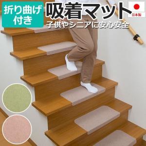 階段 滑り止め マット 折り曲げ付き 吸着階段マット(Y) 約45×21×4cm 15枚セット ステップマット 階段敷き 洗える 消臭 吸着 負担軽減 サイズカット可能 新生活|youai