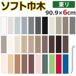 ソフト巾木 Rあり 長さ90.9cm×高さ6cm(25枚入り)(Nm) 東リ|youai