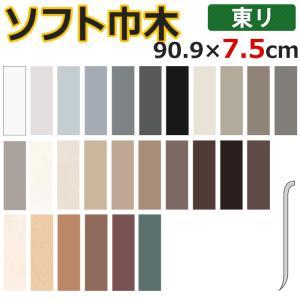 東リ ソフト巾木 Rあり 約長さ90.9cm×高さ7.5cm (25枚入り) (R) 半額以下 youai