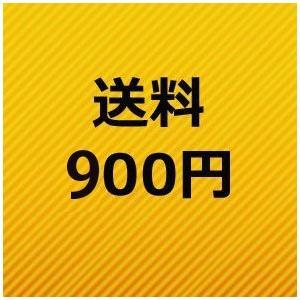 送料900円|youai
