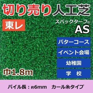 人工芝 スパックターフ 切り売り 約1.8m幅 AS (R) レギュラーシリーズ 東レ|youai