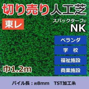 スパックターフ 人工芝 約1.2m幅 切り売り レギュラーシリーズ NK (R) 東レ 引っ越し 新生活|youai