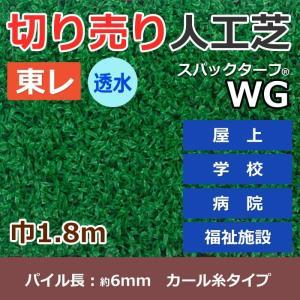 スパックターフ 人工芝 約1.8m幅 切り売り 透水シリーズ WG (R) 東レ 引っ越し 新生活|youai